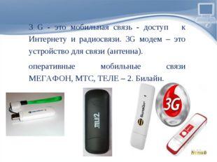 3 G - это мобильная связь - доступ к Интернету и радиосвязи. 3G модем – это у