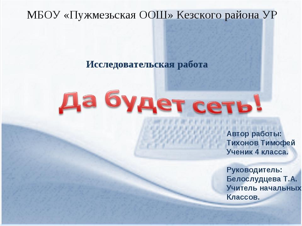 МБОУ «Пужмезьская ООШ» Кезского района УР Исследовательская работа Автор раб...