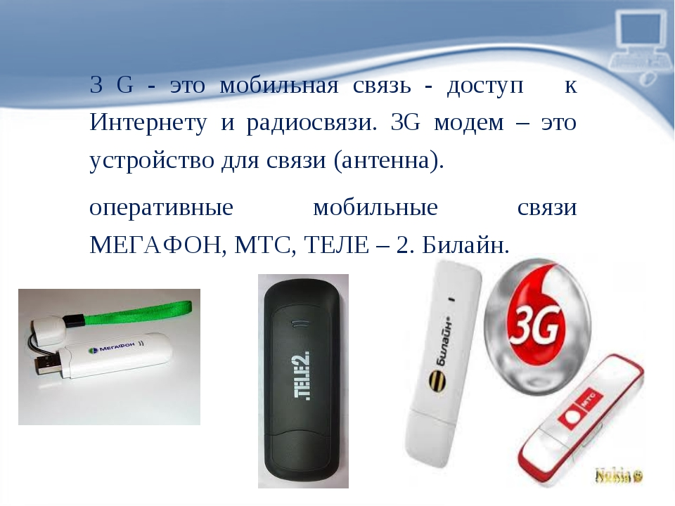 3 G - это мобильная связь - доступ к Интернету и радиосвязи. 3G модем – это у...