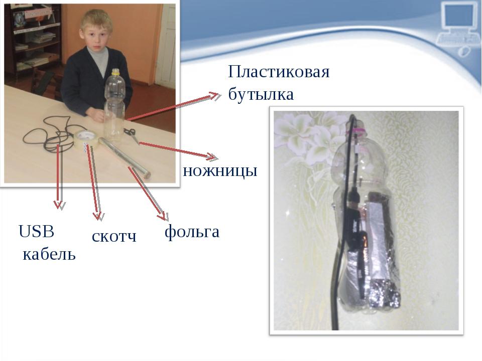 Пластиковая бутылка ножницы фольга скотч USB кабель