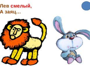 Лев смелый, А заяц…