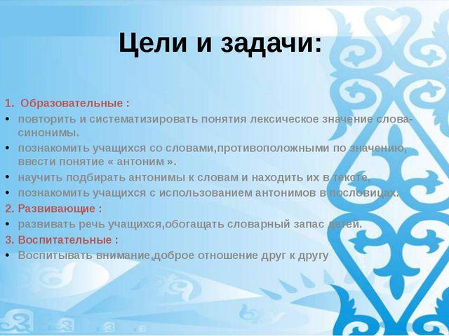 Цели и задачи: 1. Образовательные : повторить и систематизировать понятия лек...