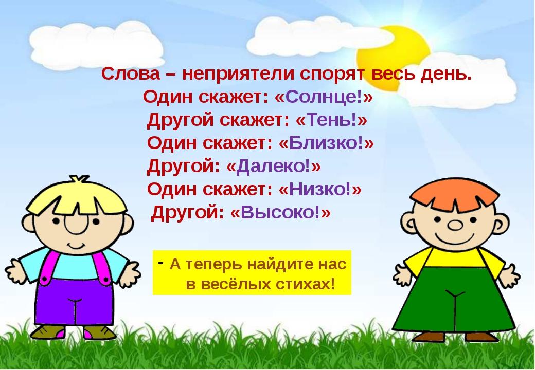 Слова – неприятели спорят весь день. Один скажет: «Солнце!» Другой скажет: «Т...