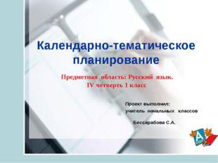 Проект выполнил: учитель начальных классов Бессарабова С.А.  Календарно-тем