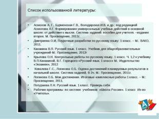 Список использованной литературы: Асмолов А. Г., Бурменская Г.В., Володарская