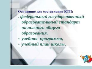 Основание для составления КТП: - федеральный государственный образовательный