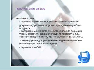 Пояснительная записка включает в себя: - перечень нормативных и инструктивно-
