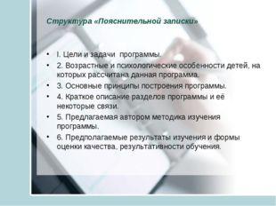 Структура «Пояснительной записки» I. Цели и задачи программы. 2. Возрастные и