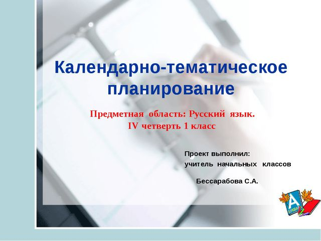 Проект выполнил: учитель начальных классов Бессарабова С.А.  Календарно-тем...