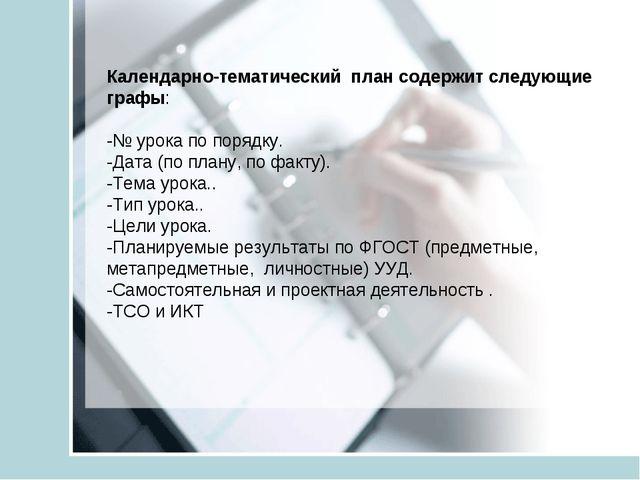 Календарно-тематический план содержит следующие графы: -№ урока по порядку....