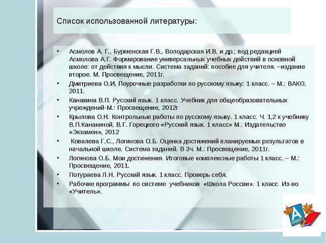 Список использованной литературы: Асмолов А. Г., Бурменская Г.В., Володарская...
