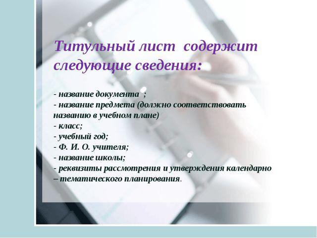 Титульный лист содержит следующие сведения: - название документа ; - название...