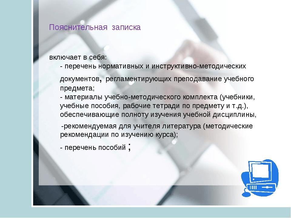 Пояснительная записка включает в себя: - перечень нормативных и инструктивно-...