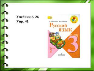 Учебник с. 26 Упр. 41