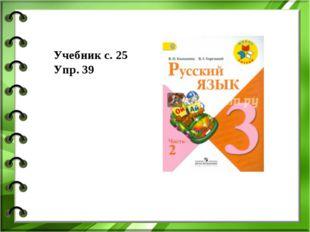 Учебник с. 25 Упр. 39