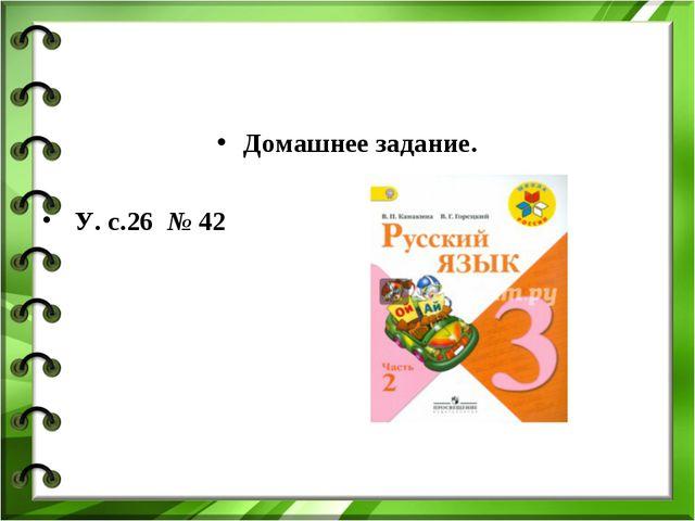Домашнее задание. У. с.26 № 42