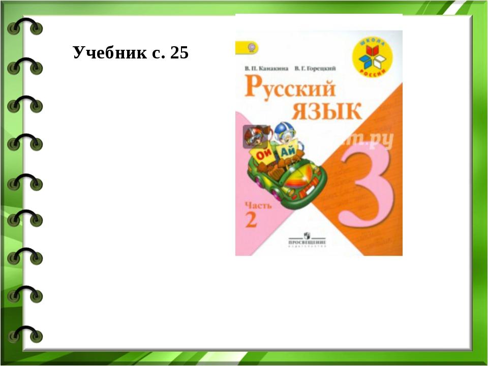 Учебник с. 25