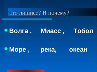 Что лишнее? И почему? Волга , Миасс , Тобол Море , река, океан