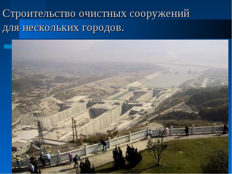 Строительство очистных сооружений для нескольких городов.