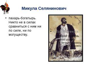 Микула Селянинович пахарь-богатырь. Никто не в силах сравниться с ним ни по с