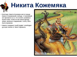 Никита Кожемяка Богатырь Никита Кожемяка жил в городе Киеве в Кожевенной слоб