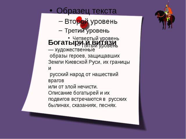 Богатыри и витязи — художественные образы героев, защищавших Земли Киевской...