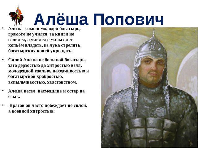 Алёша Попович Алёша- самый молодой богатырь, грамоте не учился, за книги не с...