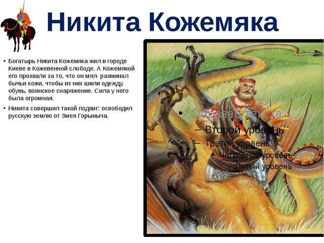 Никита Кожемяка Богатырь Никита Кожемяка жил в городе Киеве в Кожевенной слоб...