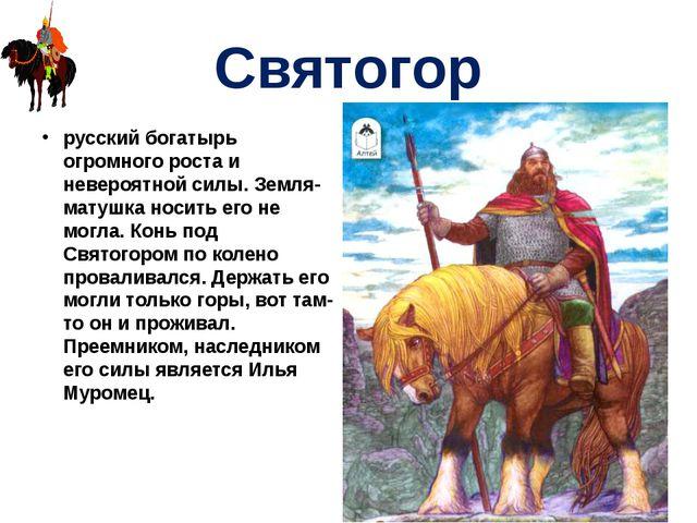 Святогор русский богатырь огромного роста и невероятной силы. Земля-матушка н...
