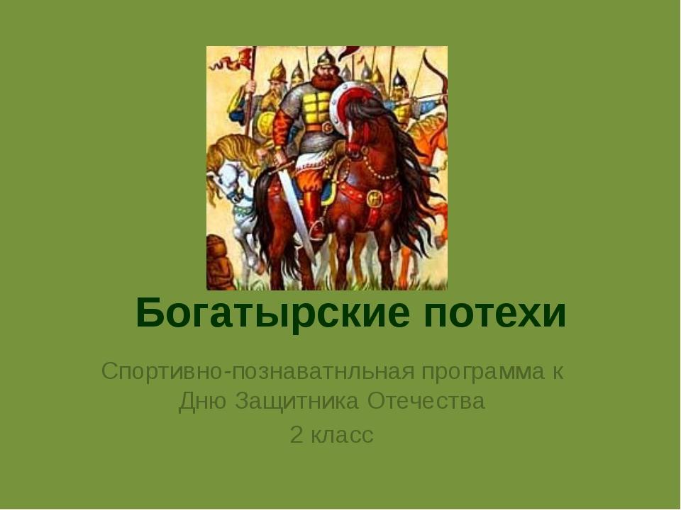 Богатырские потехи Спортивно-познаватнльная программа к Дню Защитника Отечест...