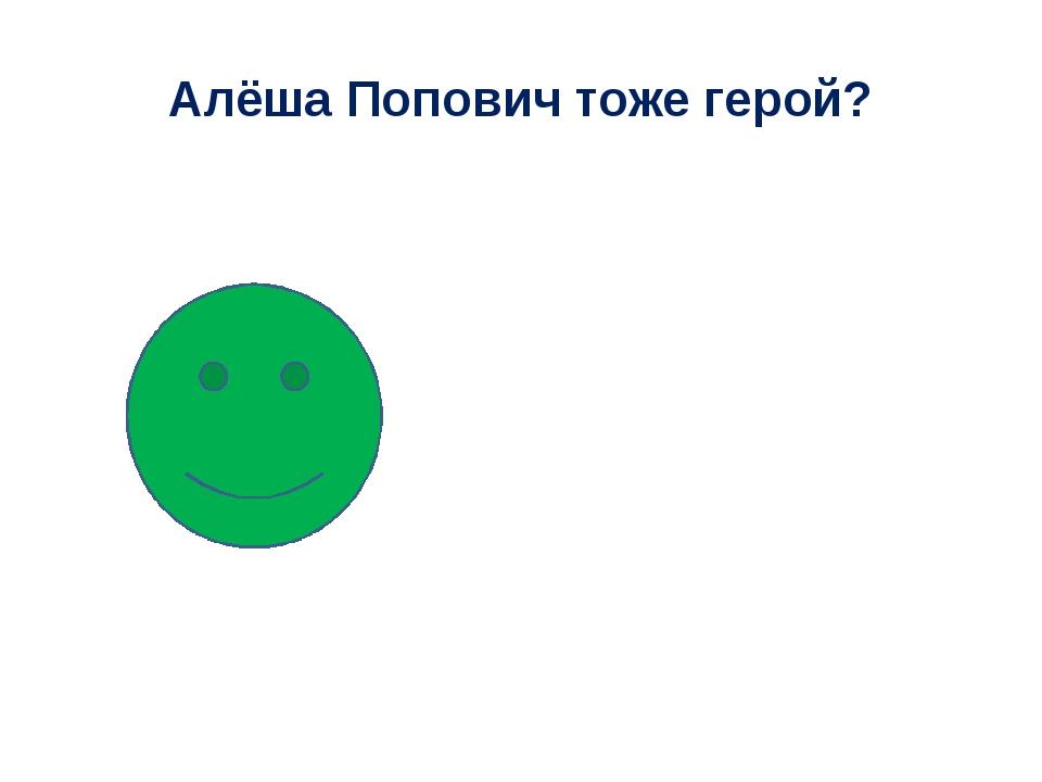 Алёша Попович тоже герой?