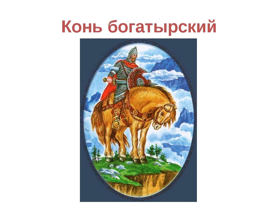 Конь богатырский