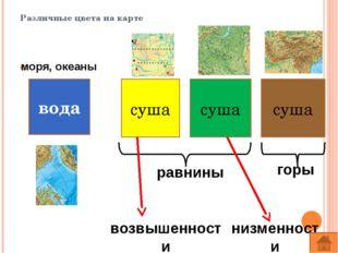 Проверим, как вы запомнили , что обозначают на карте различные цвета 1 2 3 4