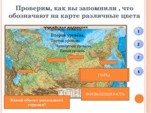 Работа с картой Найди на карте в учебнике и покажи на стенной карте
