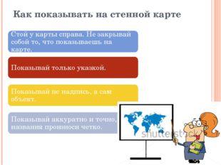 Найди на карте в учебнике и покажи на стенной карте Города: Москва, Санкт-Пет