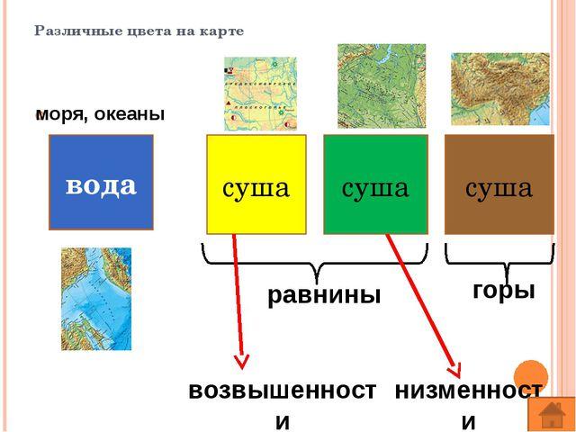 Проверим, как вы запомнили , что обозначают на карте различные цвета 1 2 3 4...