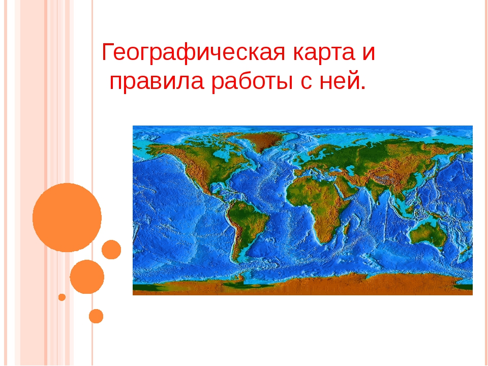 Географическая карта и правила работы с ней.