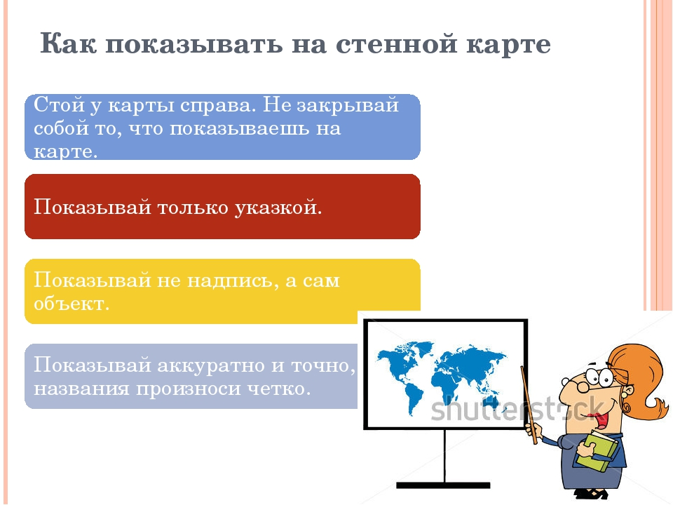 Найди на карте в учебнике и покажи на стенной карте Города: Москва, Санкт-Пет...