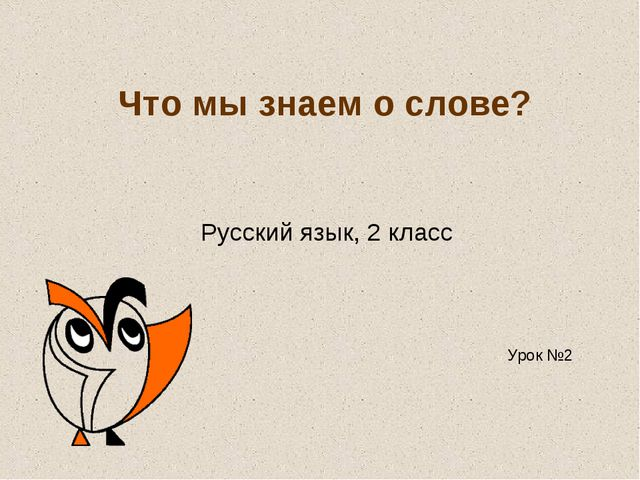 Что мы знаем о слове? Русский язык, 2 класс Урок №2