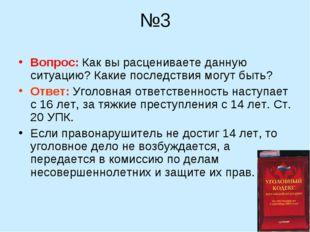 №3 Вопрос: Как вы расцениваете данную ситуацию? Какие последствия могут быть?