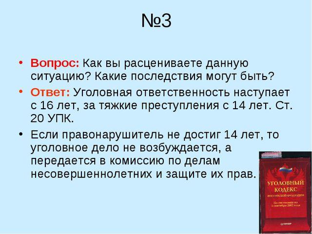 №3 Вопрос: Как вы расцениваете данную ситуацию? Какие последствия могут быть?...