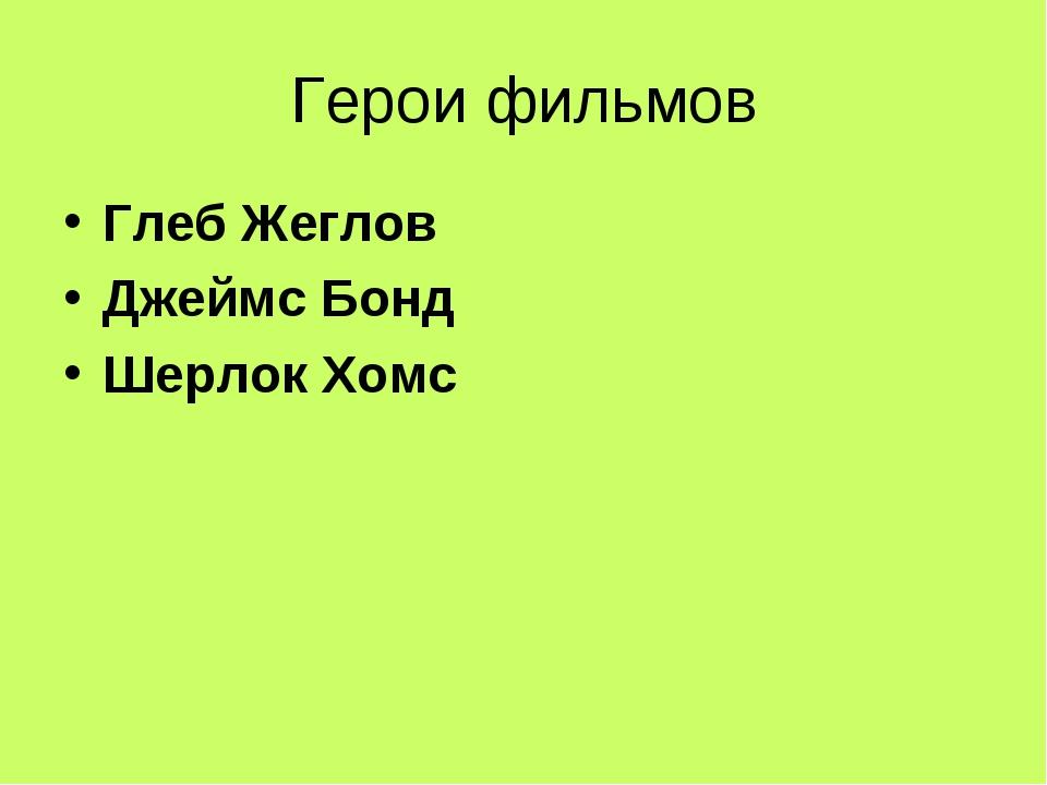 Герои фильмов Глеб Жеглов Джеймс Бонд Шерлок Хомс