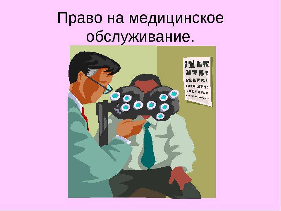 Право на медицинское обслуживание.