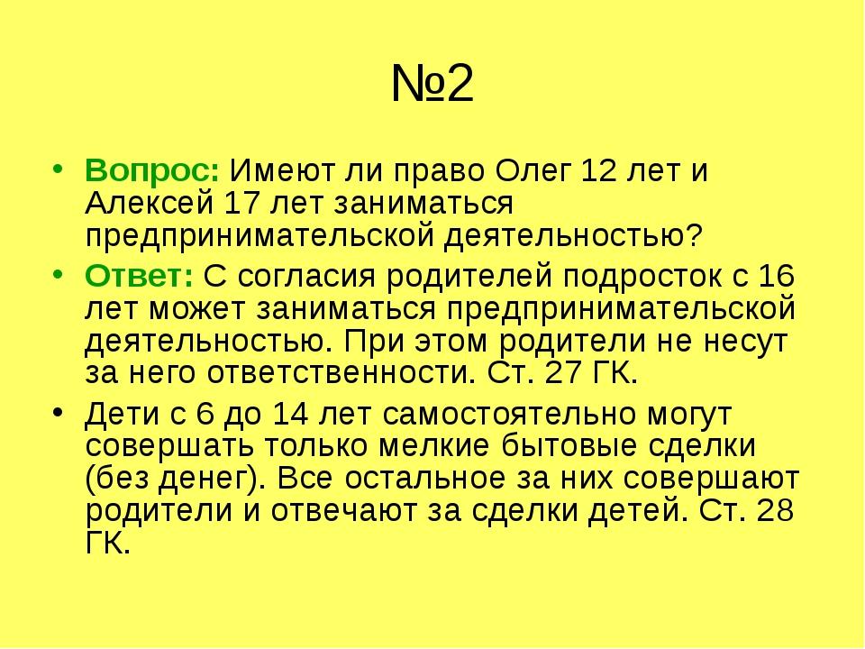 №2 Вопрос: Имеют ли право Олег 12 лет и Алексей 17 лет заниматься предпринима...