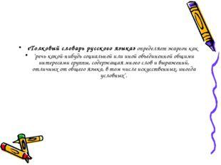 """«Толковый словарь русского языка» определяет жаргон как """"речь какой-нибудь с"""