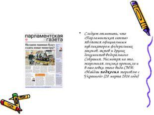 Следует отметить, что «Парламентская газета» является официальным публикатор