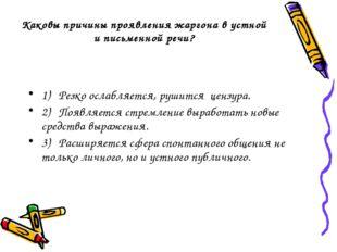 Каковы причины проявления жаргона в устной и письменной речи? 1)Резко ослаб