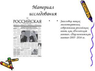 Материал исследования Заголовки таких многотиражных современных российских га