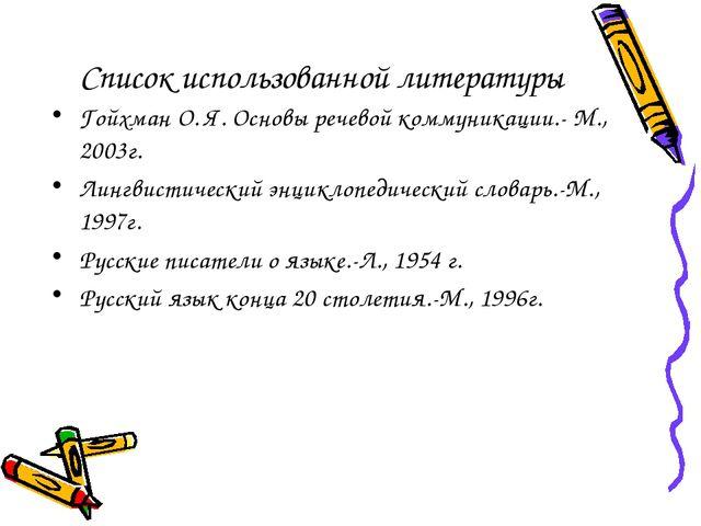 Список использованной литературы Гойхман О. Я. Основы речевой коммуникации.-...