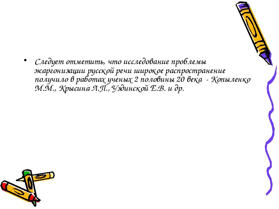 Следует отметить, что исследование проблемы жаргонизации русской речи широко...
